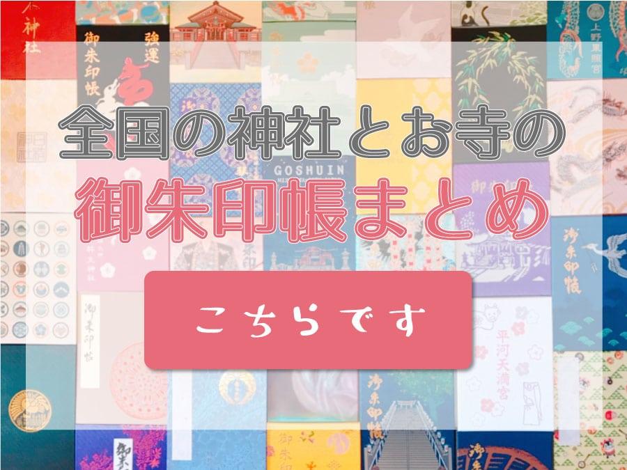 """""""全国の御朱印帳まとめ更新中"""""""