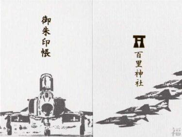 【茨城県】神社・お寺の御朱印帳30冊まとめ!人気の可愛いオリジナル御朱印帳一覧《随時更新》
