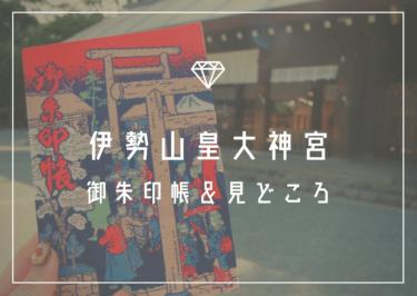 伊勢山皇大神宮の御朱印帳!浮世絵にも描かれた関東のお伊勢様【横浜】
