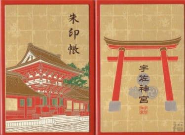 【大分県】神社・お寺の御朱印帳まとめ!人気の可愛いオリジナル御朱印帳一覧《随時更新》