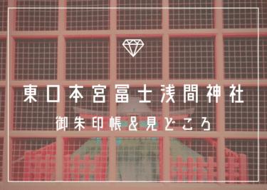 東口本宮冨士浅間神社の御朱印帳!神秘的な木々に癒されるパワースポット【静岡】