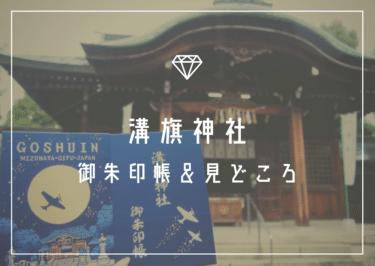 溝旗神社の御朱印帳が可愛い!お月夜参り限定の御朱印と2021年の授与日程【岐阜】