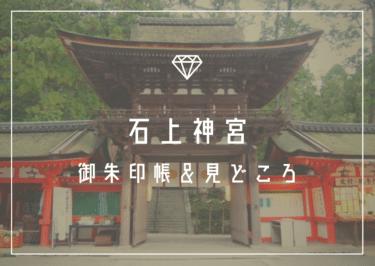 石上神宮の御朱印帳と見どころ!超パワースポットの日本最古の神社【奈良】