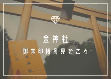 金神社は御朱印帳も金ピカ!金色の鳥居が眩しい最強の金運アップ神社【岐阜】