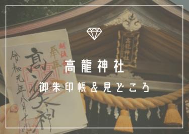 高龍神社の御朱印帳と御朱印!龍神パワーで仕事運も金運もアップ【新潟】