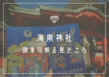 海南神社の御朱印帳と見どころ!竿で釣るマグロみくじや料理上達の神様も!【神奈川】