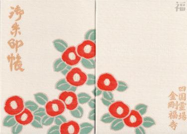【高知県】神社・お寺の御朱印帳7冊まとめ!人気の可愛いオリジナル御朱印帳一覧《随時更新》